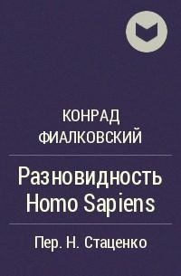 Конрад Фиалковский - Разновидность Homo Sapiens