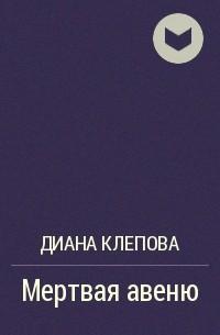 Диана Клепова - Мертвая авеню