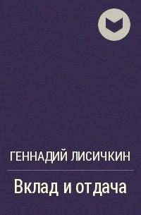 Геннадий Лисичкин - Вклад и отдача