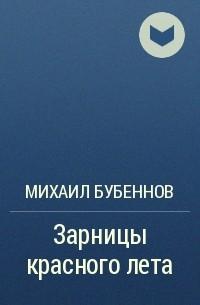 Михаил Бубеннов - Зарницы красного лета