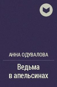 Анна Одувалова - Ведьма в апельсинах