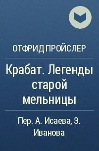 Отфрид Пройслер - Крабат. Легенды старой мельницы