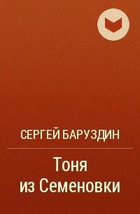 Сергей Баруздин - Тоня из Семеновки
