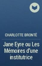 Charlotte Brontë - Jane Eyre ou Les Mémoires d'une institutrice