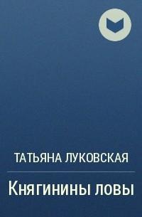 Татьяна Луковская - Княгинины ловы