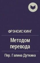 Фрэнсис Кинг - Методом перевода