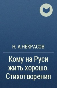 Н.А.Некрасов - Кому на Руси жить хорошо. Стихотворения