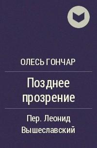 Олесь Гончар - Позднее прозрение
