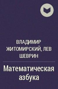 - Математическая азбука