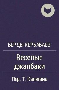 Берды Кербабаев - Веселые джапбаки