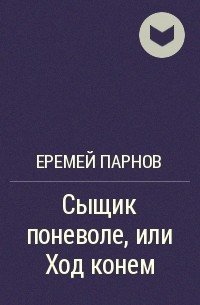 Еремей Парнов - Сыщик поневоле, или Ход конем
