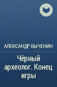 телефоны, часы александр быченин чёрный археолог магазинов России