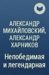 михайловский непобедимая и легендарная разделе