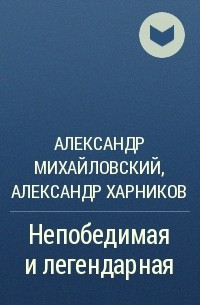 михайловский непобедимая и легендарная все своими