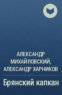 МИХАЙЛОВСКИЙ АЛЕКСАНДР БОРИСОВИЧ ИНЫМ ПУТЕМ СКАЧАТЬ БЕСПЛАТНО