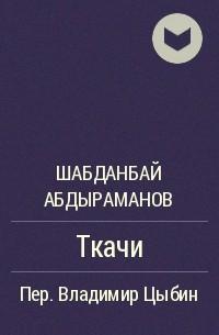 Шабданбай Абдыраманов - Ткачи