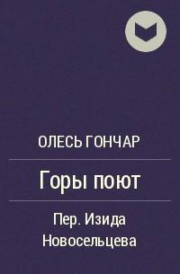Олесь Гончар - Горы поют