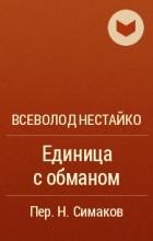Всеволод Нестайко - Единица с обманом