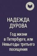 Надежда Дурова - Год жизни в Петербурге, или Невыгоды третьего посещения