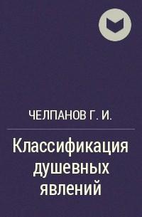 Георгий Челпанов - Классификация душевных явлений