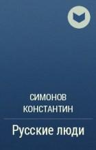 Симонов Константин - Русские люди