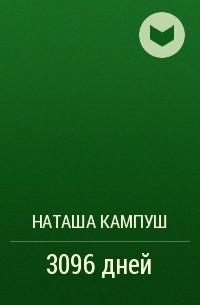 Наташа Кампуш - 3096 дней