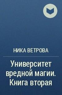 Ника Ветрова - Университет вредной магии. Книга вторая