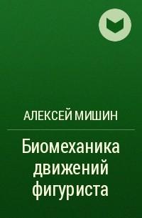 Алексей Мишин - Биомеханика движений фигуриста