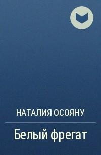 Наталия Осояну - Белый фрегат