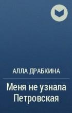 Алла Драбкина - Меня не узнала Петровская