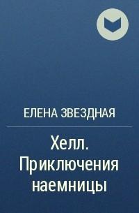 Елена Звёздная - Хелл. Приключения наемницы