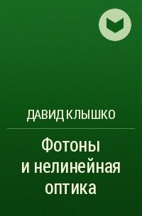 Давид Клышко - Фотоны и нелинейная оптика