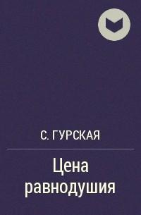 С. Гурская - Цена равнодушия