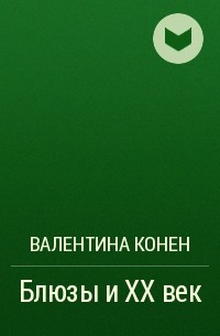 Валентина Конен - Блюзы и XX век