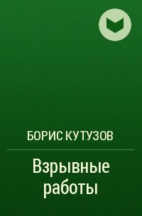 Борис Кутузов - Взрывные работы