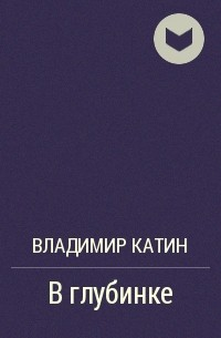 Владимир Катин - В глубинке