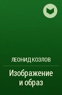 Леонид Козлов - Изображение и образ