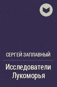 Сергей Заплавный - Исследователи Лукоморья