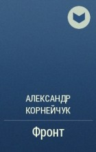 Александр Корнейчук - Фронт