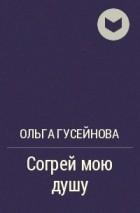 Ольга Гусейнова - Согрей мою душу