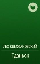 лех кшижановский история гданьск книга