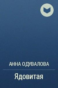 Анна Одувалова - Ядовитая