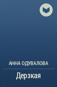 Анна Одувалова - Дерзкая