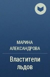 Марина Александрова - Властители льдов