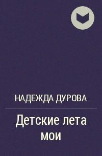 Надежда Дурова - Детские лета мои