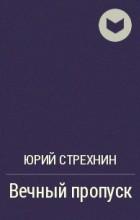Юрий Стрехнин - Вечный пропуск