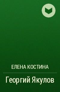 Елена Костина - Георгий Якулов