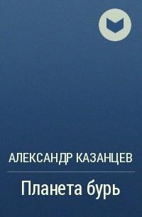 Александр Казанцев - Планета бурь