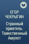 Егор Чекрыгин - Странный приятель. Таинственный Амулет