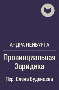 Андра Нейбурга - Провинциальная Эвридика